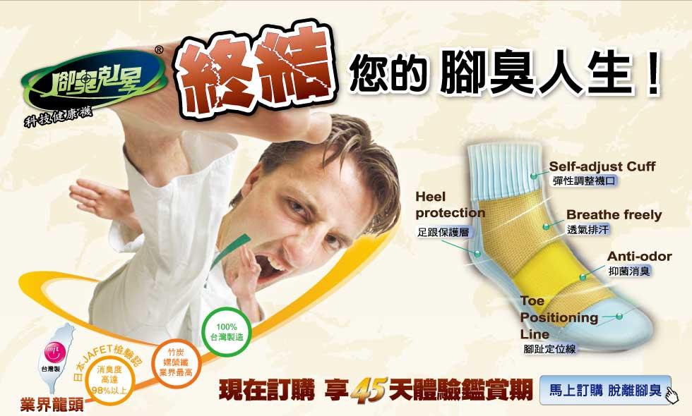 終結您的腳臭人生! 業界龍頭 100% 台灣製造 竹炭嫘縈纖 業界最高 日本JAFET檢驗認證 消臭度高達98%以上 現在訂購,享45日體驗鑑賞期!!!